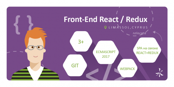 Front-End React / Redux (Cyprus)